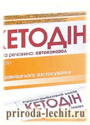 """противогрибковый крем """"Кетодин"""""""